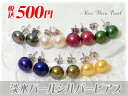 All 7 fresh water pearl silver pierced earrings ★★ colors which debut ♪ has a cute in empty full color even if I take it♪