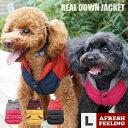 ペットウェア ドッグウェア 犬服 小型犬 かわいい かっこいい ジャケット リアルダウン あたたかい...