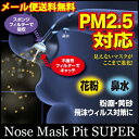 鼻マスク 花粉対策 見えない 接客 ★ノーズマスクピット スーパー 9個入り [正規品]鼻用マスク