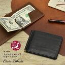 Costa Liberta(コスタリベルタ) CL016 マネークリップ 財布 男性用 メンズ 本革財布 送料無料 カードケース カードポケット付き カード8枚収納 ICカードケース