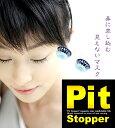 Pitstopper-2