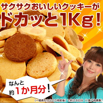 Perfect set of cookies be glad ★ our limited ★ popular ダイエットシェイク soy milk (1 kg).