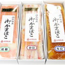 蒲鉾一筋40年!雄武町出塚食品から最高級蒲鉾をお届けいたします!御かまぼこ(430g) / うに1本・化粧箱入
