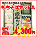 【送料無料】作付け面積日本一★北海道名寄産ふうれんもちそばセットA※名寄市ふうれん特産館から直送いたします