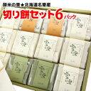 作付け面積日本一 北海道名寄産ふうれん田舎もち 切り餅6パックセット ※名寄市ふうれん特産館から直送いたします