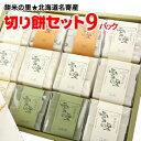 【送料無料】作付け面積日本一★北海道名寄産ふうれん田舎もち(切り餅9パックセット)※名寄市ふうれん特産館から直送いたします