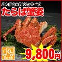 函館直送 迫力満�  蟹の王様 たらば蟹姿をお届けします 冷凍たらば蟹姿 1kg前後  smtb-TK    のし    メッセ    メッセ入力    のし宛書