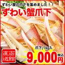 【函館直送】蟹身プリップリ★ずわい蟹の爪...
