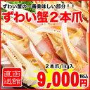 函館直送 蟹身プリップリ ずわい蟹の爪をお届け サイズも6L以上とビッグサイズ 6L〜7L混合本ずわい蟹2本爪 1kg 11-30本入