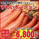 函館直送 ド迫力 6Lずわい蟹ポーション 旨みを閉じ込めました ずわい蟹ポーション 500g入