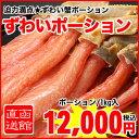 函館直送 ド迫力 6Lずわい蟹ポーション 旨みを閉じ込めました ずわい蟹ポーション 1kg入