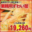 函館直送  業務用 ボリューム満�  ずわい蟹姿を原箱売りします 冷凍ずわい蟹姿4.5kg入 1尾750g前後×6尾入