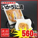 北海道函館直送 函館市兼八水産製造 いかうに漬 160入 ※函館直送商品と同梱が可能です