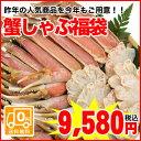 函館直送  48%OFF ずわい蟹のポーション・爪下・2本爪の部分をお得な福袋にしました ずわい蟹しゃぶ福袋セット 合計約1.2kg入