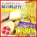北の都・札幌からサッポロラーメンをお届けいたします! 北海道札幌市★オシキリ製麺 サッポロ生ラーメン 味の時計台6食具付