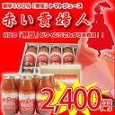 下川町からお届けする「超濃厚」「無塩」100%トマトジュースをお届け!!トマトジュース・赤い貴婦人180ml×6本入
