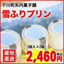 北海道下川町から濃厚プリンをお届け★新鮮なミルクを使用しています!下川町・矢内菓子舗★雪ふりプリン(3個入×2箱セット)