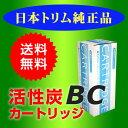 【カートリッジ リサイクル伝票付】日本トリム 活性炭BCカートリッジ トリムイオン