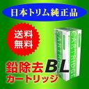 【カートリッジ リサイクル伝票付】日本トリム BLカートリッジ 鉛除去タイプ トリム