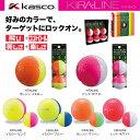 [2016年モデル] キャスコ KIRA LINE (キラ ライン) ボール 半ダース(6球入り) 【あす楽対応】