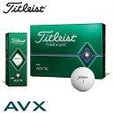 [送料無料] [2020年モデル] タイトリスト AVX エイヴィエックス ゴルフボール 1ダース(12球入り) ホワイト 【あす楽対応】