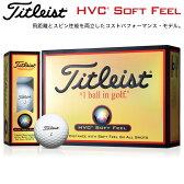 タイトリスト HVC ソフトフィール ボール 1ダース(12球入り) HVC SOFT FEEL 【あす楽対応】