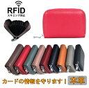 【送料無料】 スキミング 防止 本革 カード入れ RFID じゃばら 大容量 人気 お洒落 メ