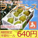洋ナシ ラフランス 訳あり 1.5キロ(4玉〜7玉) 山形県産 ご家庭用 ワケあり 果物の女王と呼ばれる洋ナシの最高峰
