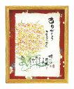 【送料無料 送料込】御木幽石 福福額 ありがとう YMI-30NA【ギフト/内祝い/出産内祝い/結婚内祝い/引き出物/法要/香典返し/粗供養/お供..