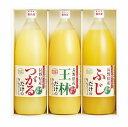 りんご村からのおくりもの りんごジュースセット MY-20【ギフト/内祝い/出産内祝い/七五三/