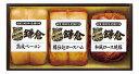 【直送品 送料無料】鎌倉ハム富岡商会 老舗の味ギフト KAS-710 【代引き不可 ギフトセ
