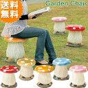 【送料無料】お庭のワンポイントに5色から選べる可愛いキノコのチェアガーデニング/ガーデンオーナメント/キノコチェアー/ガーデニングチェア/2450