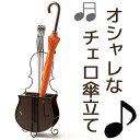 【送料無料】チェロ をモチーフにしたアイアン製のお洒落な傘立てSI-1800