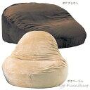 【送料無料】【座椅子】【低反発クッション】日本製 カバーリング 低反発ビーズソファー