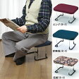 送料無料 コンパクトサイズの折りたたみ式 らくらく正座椅子座椅子/正座座椅子/座椅子/正座いす/椅子/R-3-Kinki