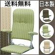 【送料無料】日本製で昔ながらの形をした折りたたみ肘付き座椅子リクライニング座椅子 座いす YS-1046