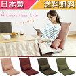 代引き不可商品【送料無料】日本製のクッション付フロアチェア 4色対応の座いす座椅子 座イス YS-541A