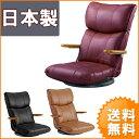 代引き不可商品送料無料 ソフトレザーを使用した回転式リクライニング座椅子肘付き座椅子/回転座椅子/リクライナー/リクライニング/YS-C1364