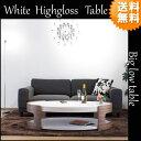 代引き不可商品 送料無料 ウォールナットを使用した高級感のある大きいリビングテーブル センターテーブル/ローテーブル/コーヒーテーブル/ハイグロス塗装 テーブル/机/大きいサイズ/mo-330d