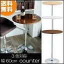【送料無料】幅60cmで3色対応のお洒落なカウンターテーブルバーテーブル/ハイテーブル/コーヒーテーブル/カフェテーブルカウンター/コーヒーテーブル/人気商品/KNT-J1061