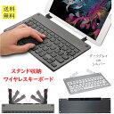 【送料無料】(スタンド内蔵キーボード) ワイヤレスコンパクトキーボード スマホスタンド収納型 Bluetoothミニ・小型・軽量 keyboard ..