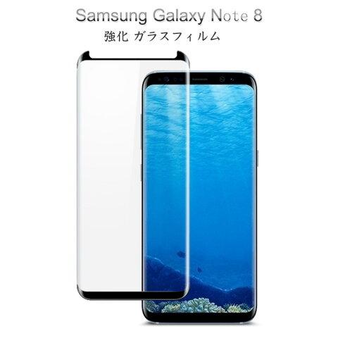 Samsung Galaxy Note8 ガラスフィルム 強化ガラス 立体ラウンドタイプ 硬度9H ギャラクシーノート8 液晶保護ガラス フィルム 強化ガラス