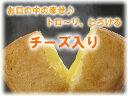 人気のチーズがなんと50%OFFの半額に!チーズ入り5枚入り単品セット(送料別)【マラソン2204】...