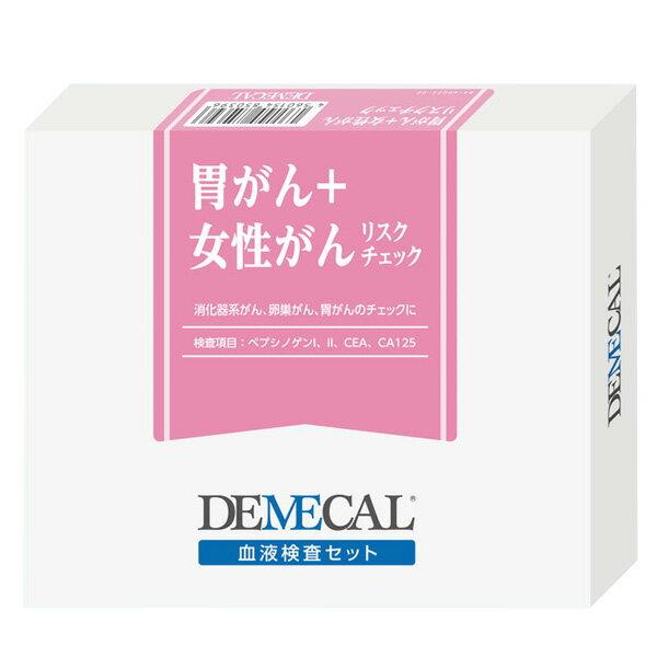 DEMECAL(デメカル) 胃がん+女性がん セルフチェック【女性用】【郵送検査キット】