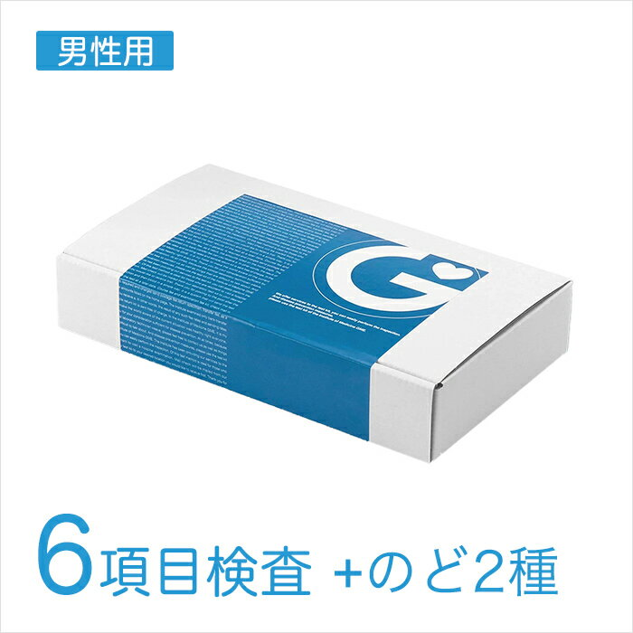 【送料無料】男性用 性病検査6項目+のど2項目【GME医学検査研究所】