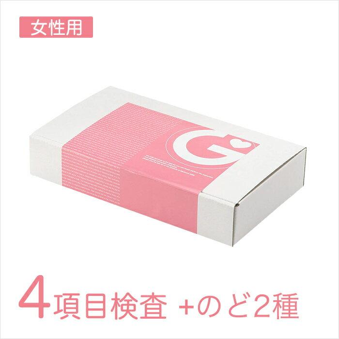 【送料無料】女性用 性病検査4項目+のど2項目【GME医学検査研究所】