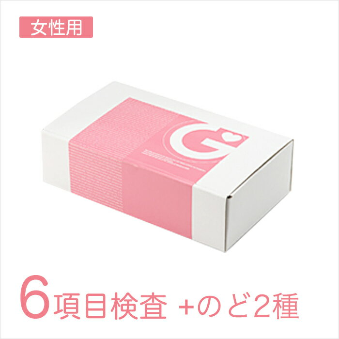 【送料無料】女性用 性病検査6項目+のど2項目【GME医学検査研究所】