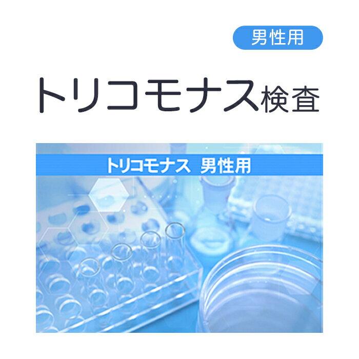 【男性用】トリコモナス 郵送検査サービス【さくら...の商品画像