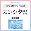 【男性用】カンジタ 郵送検査サービス【さくら検査研究所】【ゆうパケット・定形外郵便不