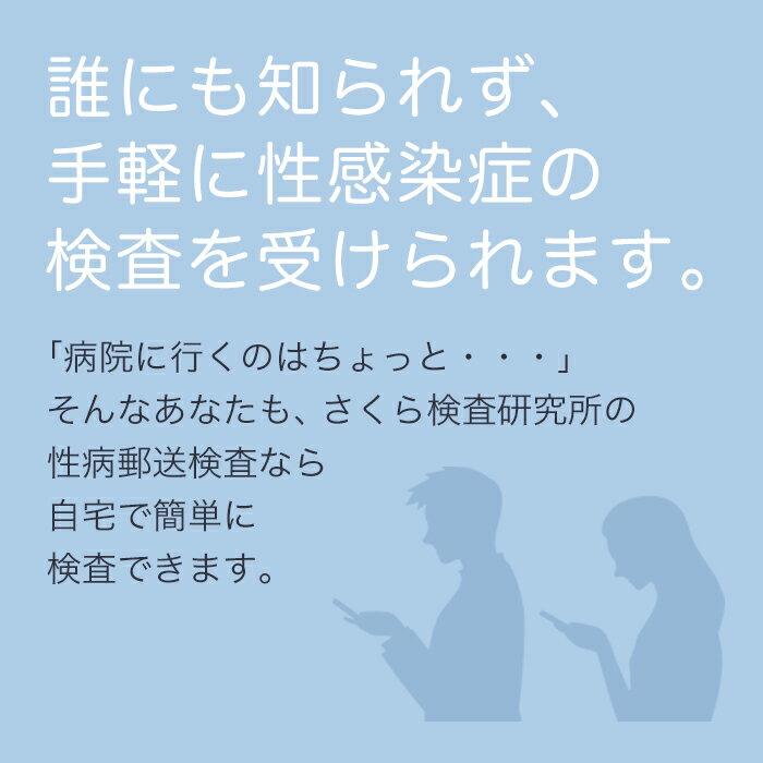 【男性用】トリコモナス 郵送検査サービス【さく...の紹介画像2